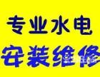 南宁市承接装修水电安装上门服务