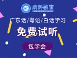 广州学粤语 线上一对一互动授课