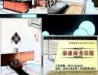 富平县宾馆低价短租
