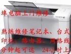蚌埠义乌商贸城上门修电脑 埠光彩大市场上门修电脑