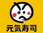 元気寿司加盟怎么样 元気寿司加盟费多少钱 深圳元気寿司加盟网