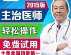 精品 考试宝典2015年内科主治医师考试系列手机版月卡