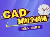 白云室内设计培训 CAD制图 广州室内效果图培训