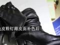 修鞋|修理/保养/翻新/清洗/换色连锁品牌品质服务