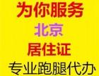 北京居住证代办咨询服务.诚信商家 办完付款