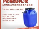 批發凈味丙烯酸乳液 高彈性丙烯酸內外墻地面乳液丙烯酸共聚乳液