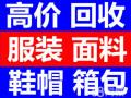 上海高价回收库存面料, 库存服装 库存,服装辅料等