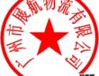 佛山海运运输 国内海运公司 集装箱运输 广州展航物流有限公司提供