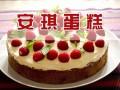 安琪蛋糕房加盟 安琪月饼蛋糕店加盟条件 蛋糕加盟店10大品牌