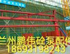 平凉布料机-报价合理的布料机兰州鹏伟砼泵管件供应