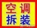 香洲唐家居民搬家 空调移机 坦洲横琴 金湾斗门空调拆装 维修