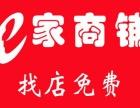 e家商铺网免费推荐番禺大石餐饮旺铺转让