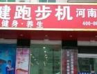 亿健跑步机河南总店
