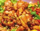 重庆烧鸡公培训、川菜技术、烤鱼重庆小面培训