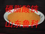 硬脂酸铁  国标级硬脂酸铁  优级硬脂酸铁  山东鲁科硬脂酸铁直