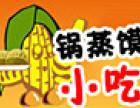 锅蒸馍小吃加盟