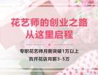 长沙花艺培训学校 ISunFlower品牌插花培训 包学会