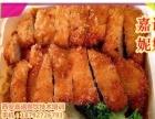 鸡排饭技术加盟 黄焖鸡米饭鸡排饭做法学习 锅巴米饭