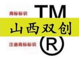 太原商标专利注册,火速办理,极速拿证