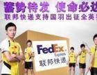 安国fedex联邦中药国际快递货运