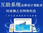 商城分销 直销系统丨建网站小程序 app开发-御之谷