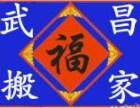 武昌南湖长途搬家公司推荐