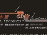 珠海会议公司:会议AV设备,灯光音响舞台