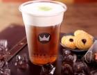最好的奶茶加盟,royaltea皇茶带你成功致富