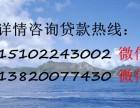 天津房屋抵押贷款 急用钱 利息低 下款快