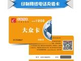 【厂家定制】设计订做pvc 纸类  电信卡、充值卡 会员卡 刮刮