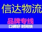 北京到宿迁物流公司