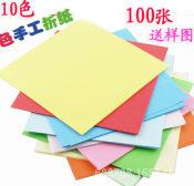 100张/包宝宝儿童剪纸折纸专用纸批发diy幼儿园手工制作纸义乌