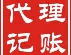 龙华代理记账 龙华小企业代理记账1500一年