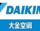 欢迎访问丹阳大金中央空调官方网站%全市售后服务维修咨询电话