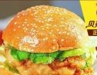 特色西式快餐十大品牌加盟 西餐