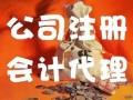 平谷代理记账 平谷国地税报道 平谷注册公司