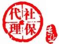上海区社保代理,代购上海社保,代买上海社保