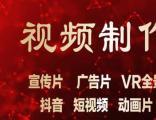 视频制作、宣传片、淘宝视频、抖音短视频、VR全景