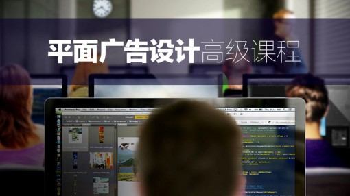 北京附近的PS.AI.ID 平面设计师速成培训班