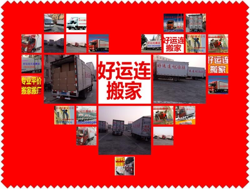 天津搬家天津搬家公司天津河西区搬家公司电话