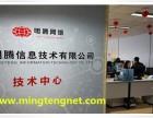 成都专业网站建设,网站设计,微信开发,明腾网络公司