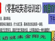 安平零基础英语培训班11月17日开新课,