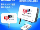 即付宝手机pos机无线刷卡机对私移动POS机收款宝刷卡器数码产品