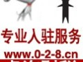 入驻京东 企业淘宝 天猫入驻/转让找成都卓海