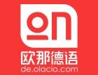 北京德语培训机构哪个强 欧那德语 免费试听
