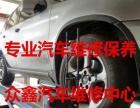 天津专业更换前后刹车片/四轮定位/专业汽车维修保养