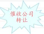 转让深圳投资公司 范围可接银行或金融公司委外业务 电催