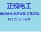 松江区 电工上门电路维修 附近电工师傅电话24小时 各种故障