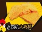 扬州皇媛炸鸡加盟费用,加盟需要多少钱?