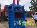安徽废纸箱打包机价格 快速废纸箱立式打包机批发